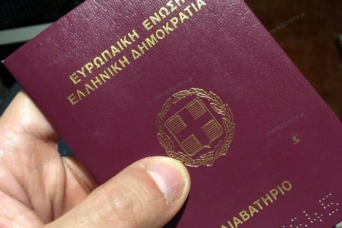 Ελλάδα διαβατήρια
