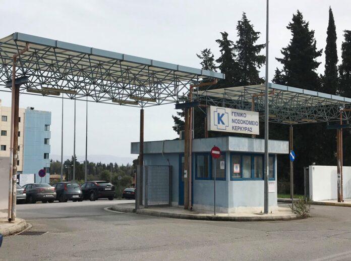 νοσοκομείο Κέρκυρα