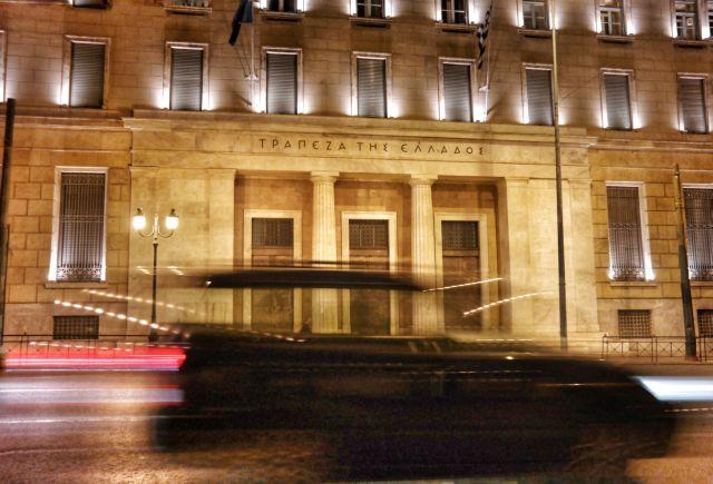 Η Τράπεζα Ελλάδος για το